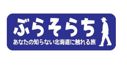 阿部シニアソムリエと行く空知ワイン街道滝川レストラン 札幌発着 (9/23) 札幌