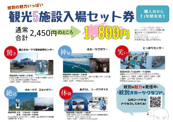 フリータイムも楽しめる 宿泊バスパック 紋別コース 札幌発着 (10/1〜3/31) 札幌